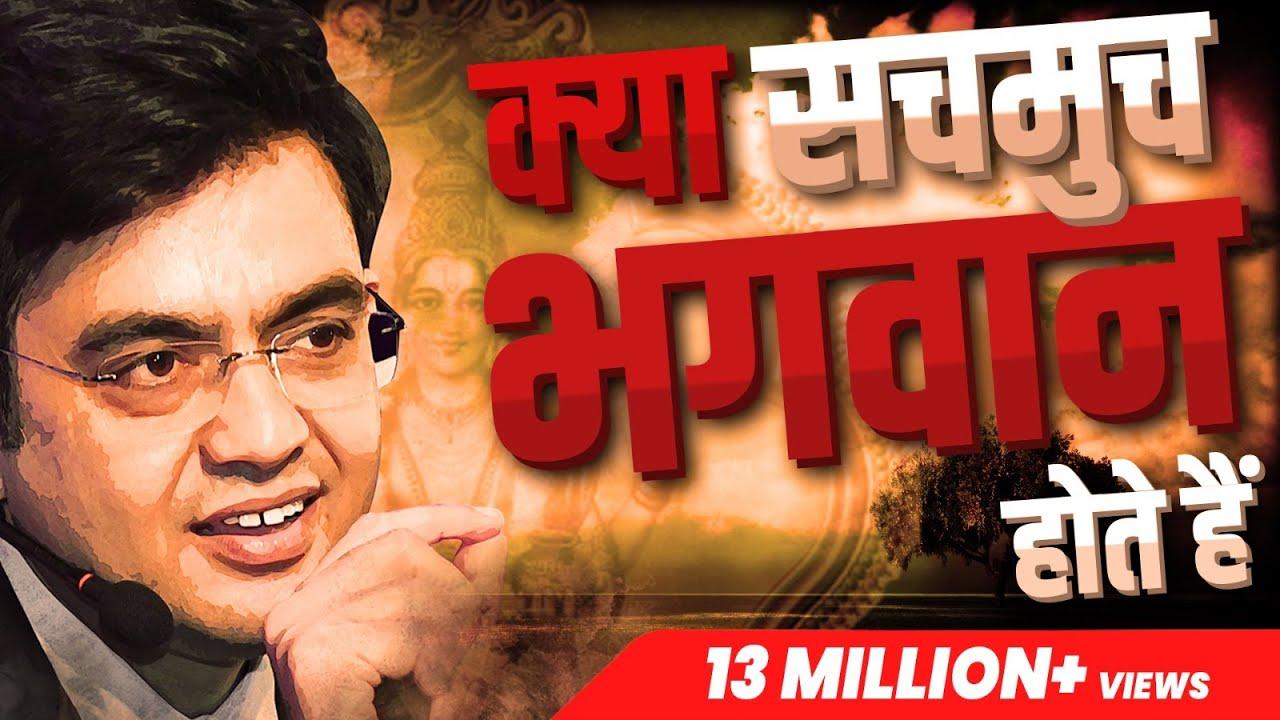 क्या सचमुच भगवान होते हैं ! Motivation Through God | Sonu Sharma