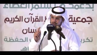 قصيدة الأستاذ / علي بن حسن الحارثي في حفل جمعية تحفيظ ميسان