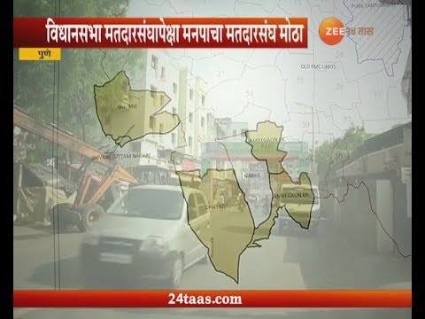 Pune | Big Constituency Issue