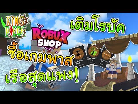 Roblox : King Piece🎄 เติมโรบัคซื้อเกมพาสใหม่ให้ตัวเอง!?