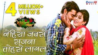 Nehiya Jabse Sajna Tohase Lagal नेहिया जबसे सजना तोहसे लागल - Bhojpuri Romantic Full Movie Song 2018