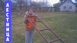 видео Приставная лестница своими руками: деревянная и металлическая