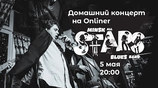 Блюзовая пятница на Onliner! Домашний концерт  Minsk All Stars Blues Band в прямом эфире в 20:00