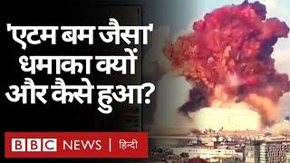 Beirut Blasts : Lebanon की राजधानी में धमाका कैसे हुआ और क्या रखा था वहाँ? (BBC Hindi)