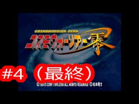 4(最終) コスモウォーリアー零 プレイ動画です.