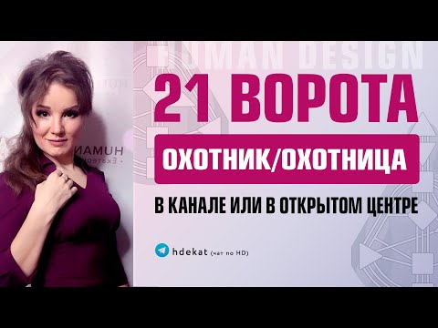 21 Ворота (Human Design)