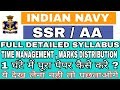 Indian navy SSR / AA | Syllabus,Marks Distribution,Time Management,Best Book | 1 घंटे में पूरा पेपर