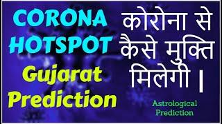 JULY 2020 | Gujarat Prediction | कोरोना HOTSPOT | कोरोना से कैसे मुक्ति मिलेगी |