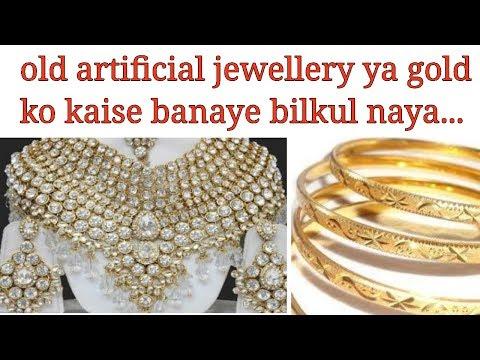 Artificial ya gold jewelry ko kare bilkul naye jaisa sirf ek chiz se..