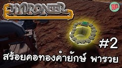 สร้อยคอทองคำยักษ์ พารวย - Ep.2   Hydroneer [ไทย]
