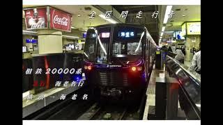 - 全 区 間 走 行 音-  相鉄20000系 急行 横浜→海老名