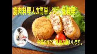 お安い合挽き肉をたっぷり使ったコロッケを作りました。ガッツリ食べごたえのある男子ゴハンレシピって感じです。2週続けて台風で休日が潰れ...