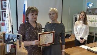 В Великом Новгороде наградили призеров конкурса методик обучения финансовой грамотности