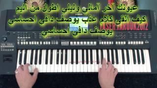 عيونك عبادي الجوهر - تعليم الاورج - ياسر درويشة
