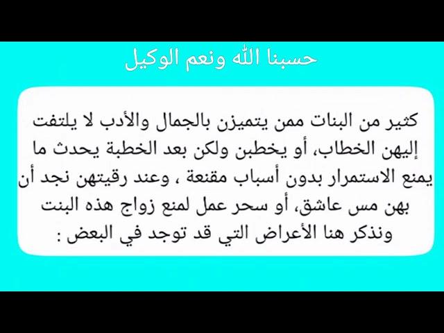 أعراض سحر تعطيل زواج البنات حسبنا الله ونعم الوكيل Youtube