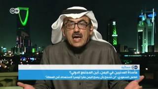 محلل سياسي سعودي: هذه هي الأسباب الحقيقية وراء تجميد الولايات المتحدة تعاونها مع التحالف العربي