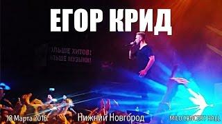 Егор Крид – Девочка, ты с кем пришла? | Нижний Новгород