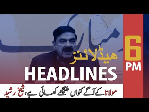 ARYNews Headlines |Schedule