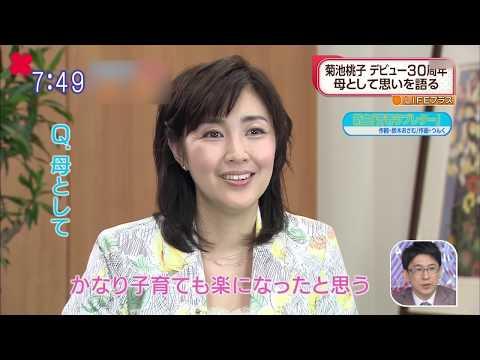 菊池桃子 30周年インタビュー(2014年5月)