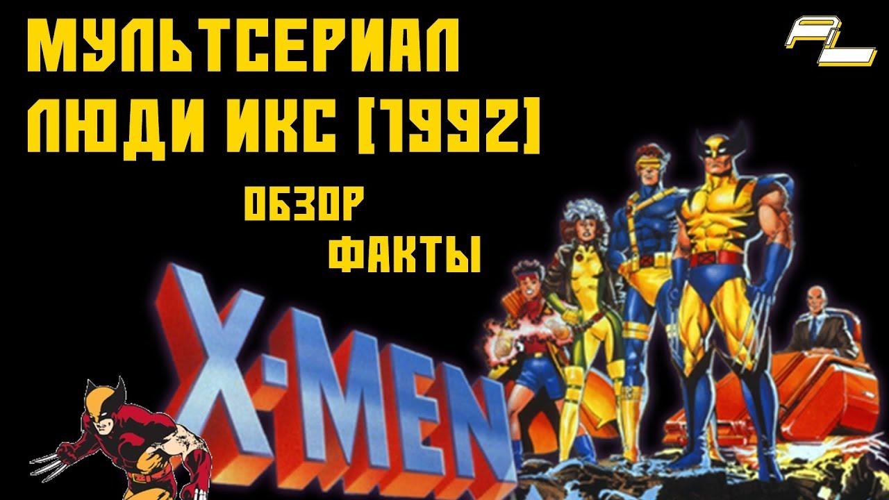 Мультсериал Люди Икс (X-Men: The Animated Series) 1992 ...