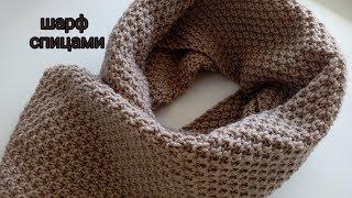 Двухсторонний шарф спицами