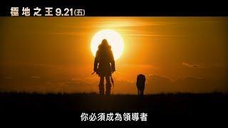 【極地之王】死亡.淬鍊.戰士