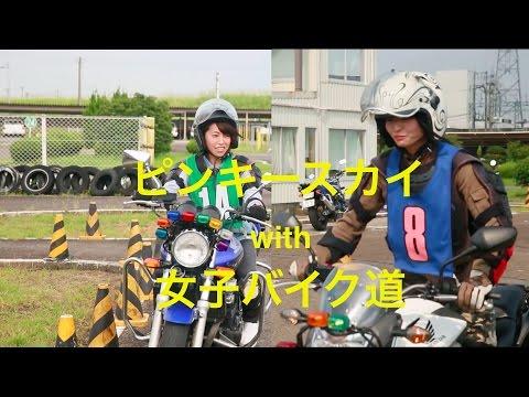 ピンキースカイwith女子バイク道 教習篇小柄な女子も技しだい