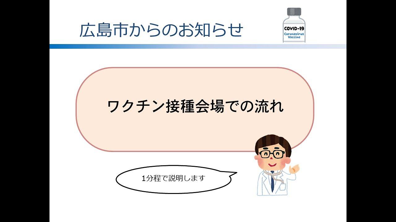 コロナ 南 区 安佐 広島 新型コロナウイルスワクチンに関する情報