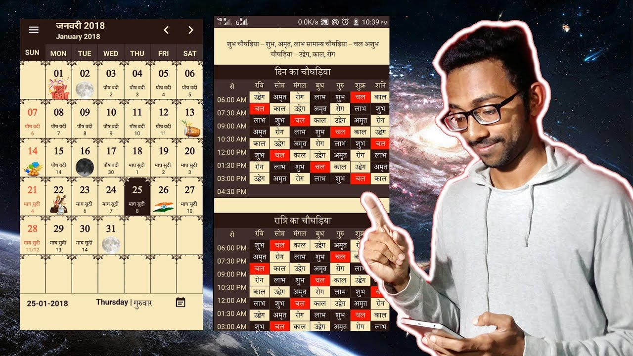 This can show you future😱best app for new year 2018 Shubh labh rashi best  calendar app for android