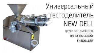 Универсальный тестоделитель NEW DELL Итальянская баранка бублик семит