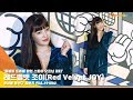 Download Video 레드벨벳 조이(Red Velvet JOY), '미모가 활짝 폈조이~' [NewsenTV] MP4,  Mp3,  Flv, 3GP & WebM gratis