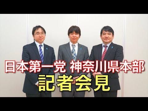 日本第一党 神奈川県本部 公認候補予定者 政策発表記者会見 H31/3/6