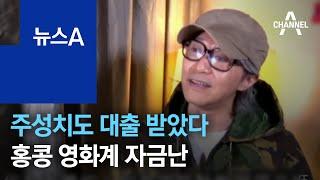 """주성치도 코로나에 당했다…""""홍콩 영화계 자금난으로 대출…"""