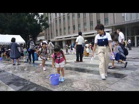 'Uchimizu' at Kasumigaseki [RAW VIDEO]