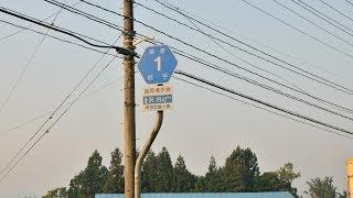 【岩手県道】1号盛岡横手線