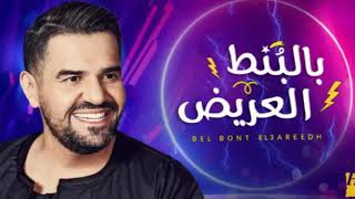 حسين الجسمي - بالبنط العريض (حصريا)2020