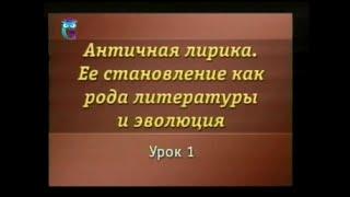 Античная лирика. Урок 1. Особенности жизни и психологии людей в античном полисе