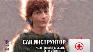 #СпецпроектПобеда - Сан.инструктор -