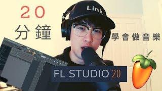 20分鐘學會做音樂神具 FL Studio 完整基礎 ◆Link 終極音樂製作課◆