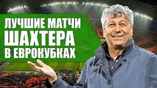 ЛУЧШИЕ матчи ШАХТЕРА в ЕВРОКУБКАХ