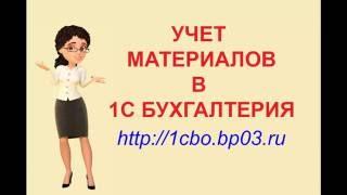 УЧЕТ МАТЕРИАЛОВ В 1С БУХГАЛТЕРИЯ