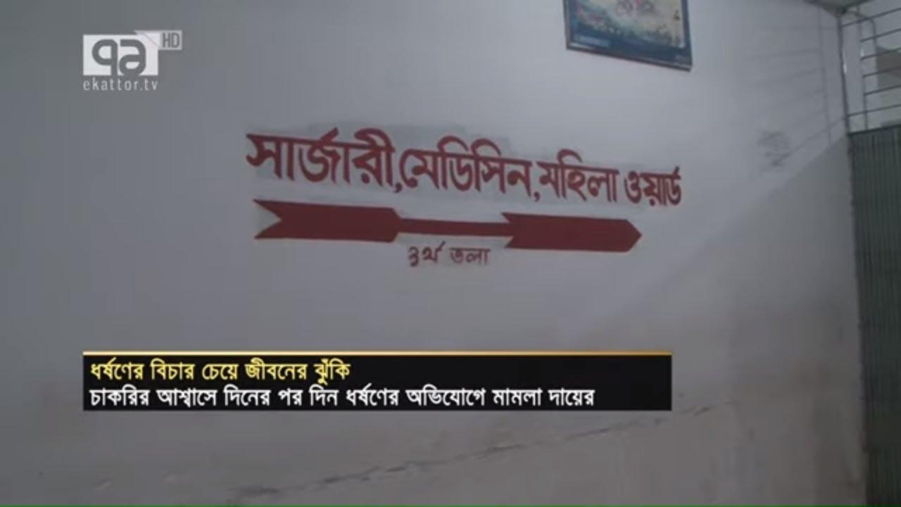 বিচার চাওয়ায় ঝুঁকিতে জীবন | Video Viral | BOU | Job | News | Ekattor TV