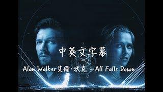 Alan Walker艾倫·沃克 - All Falls Down【中文字幕】(Lyrics)剪輯版