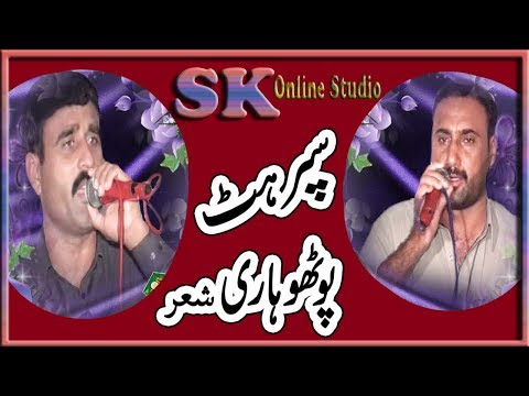 Pothwari Sher Best Of Raja Nadeem and Raja Mohsin 2017    SK Online Studio