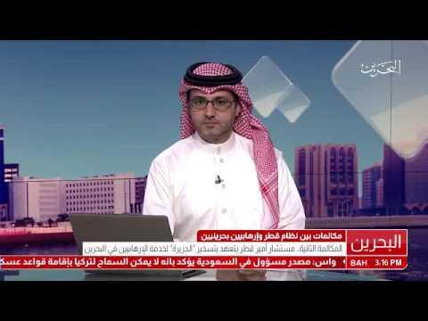 البحرين: الكشف عن عدة مكالمات هاتفية بين مستشار أمير قطر حمد العطية والارهابي الهارب حسن سلطان