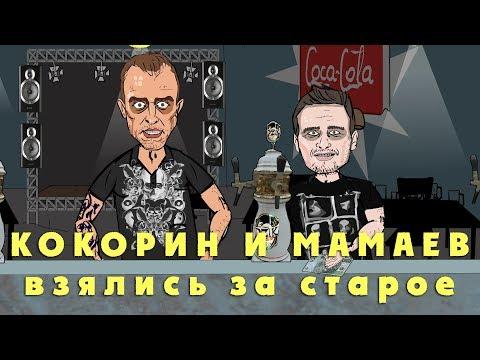 Кокорин и Мамаев в СИЗО смогут сделать себе салат оливье на Новый год