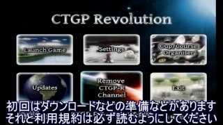 初めてでも出来る HBC導入&CTGP起動方法