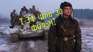 Посмотрел фильм Т-34. Ржу с критиков.
