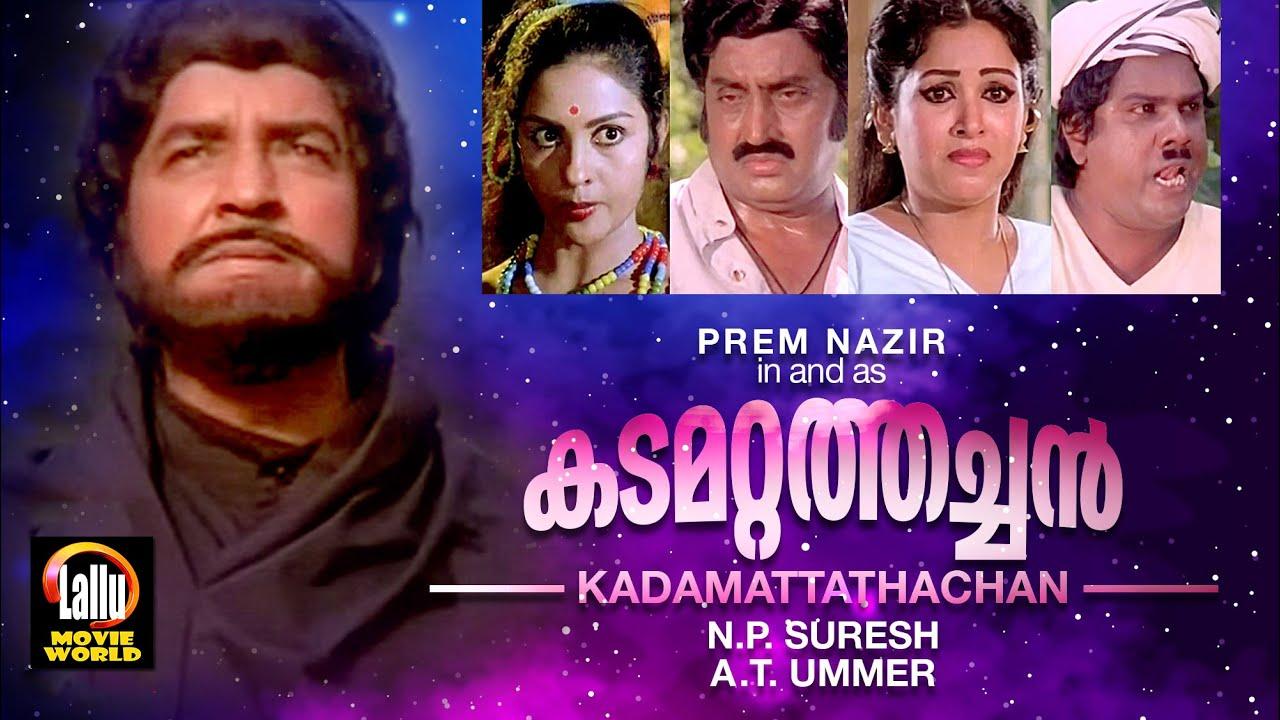 Download Kadamattathachan Malayalam Full Movie | Super Hit Malayalam Movie | Malayalam Old Movies