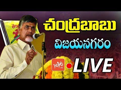 Chandrababu LIVE | TDP Public Meeting At Ayodhya Maidanam Vizianagaram| YOYO TV Channel LIVE